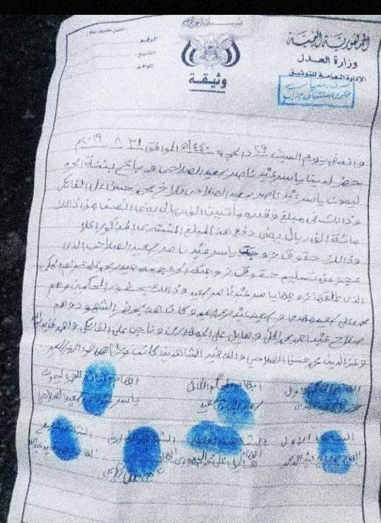 أب يمني يبيع طفلته لسداد دين مستحق عليه لطليقته