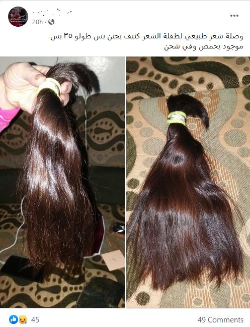 سوريات يعرضن شهر بناتهن للبيع على مواقع التواصل الاجتماعي