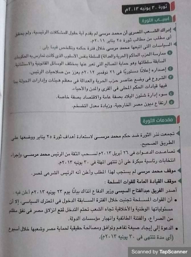 من منهاج التاريخ للمرحلة الثانوية في المدارس المصرية الحكومية