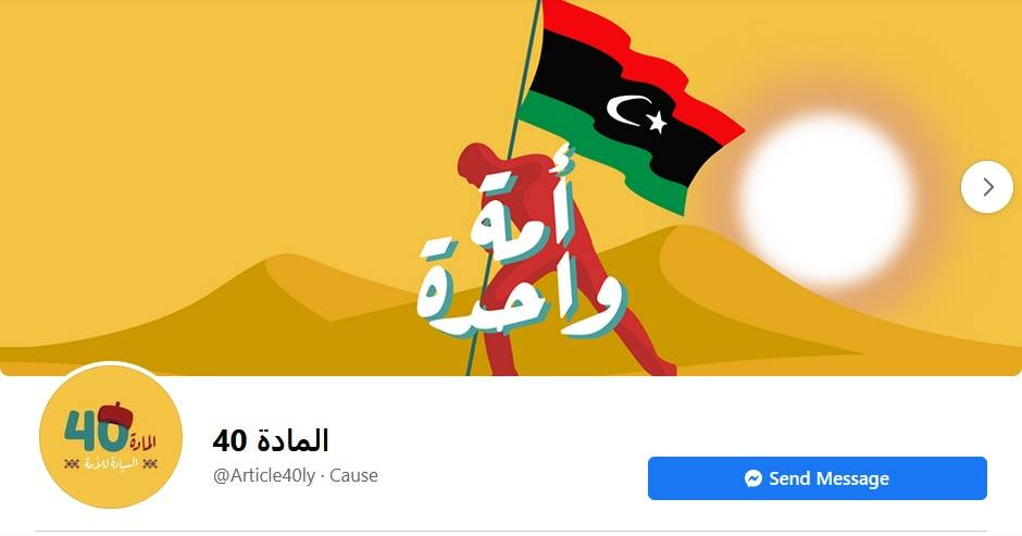 """مشروع """"المادة 40"""" الليبي على موقع فيسبوك"""