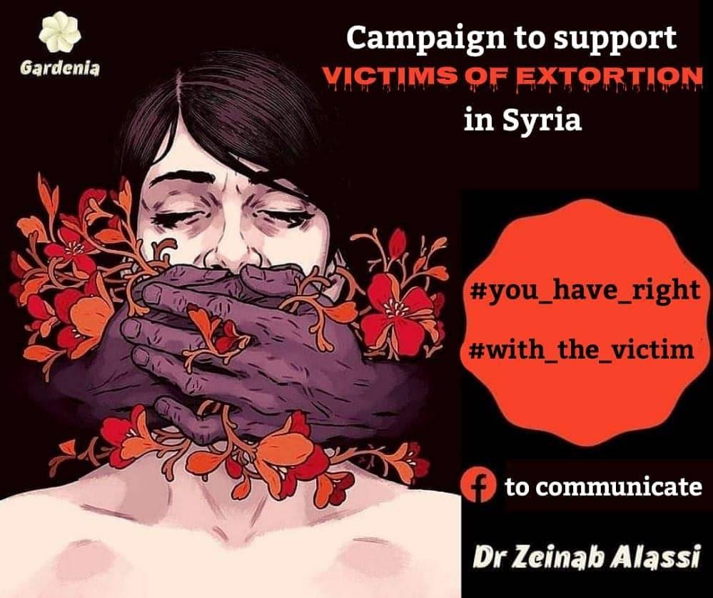 """حملة """"من حقك"""" من منصة """"غاردينيا"""" لدعم ضحايا الابتزاز الالكتروني في سوريا"""