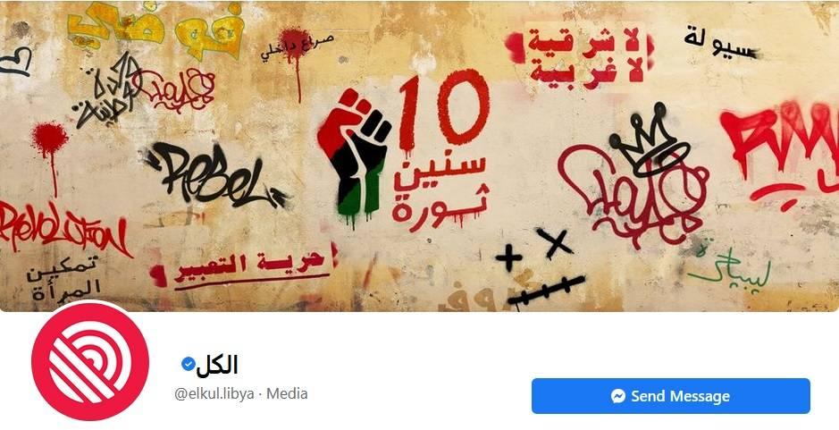 """منصة """"الكل"""" الليبية على موقع فيسبوك"""