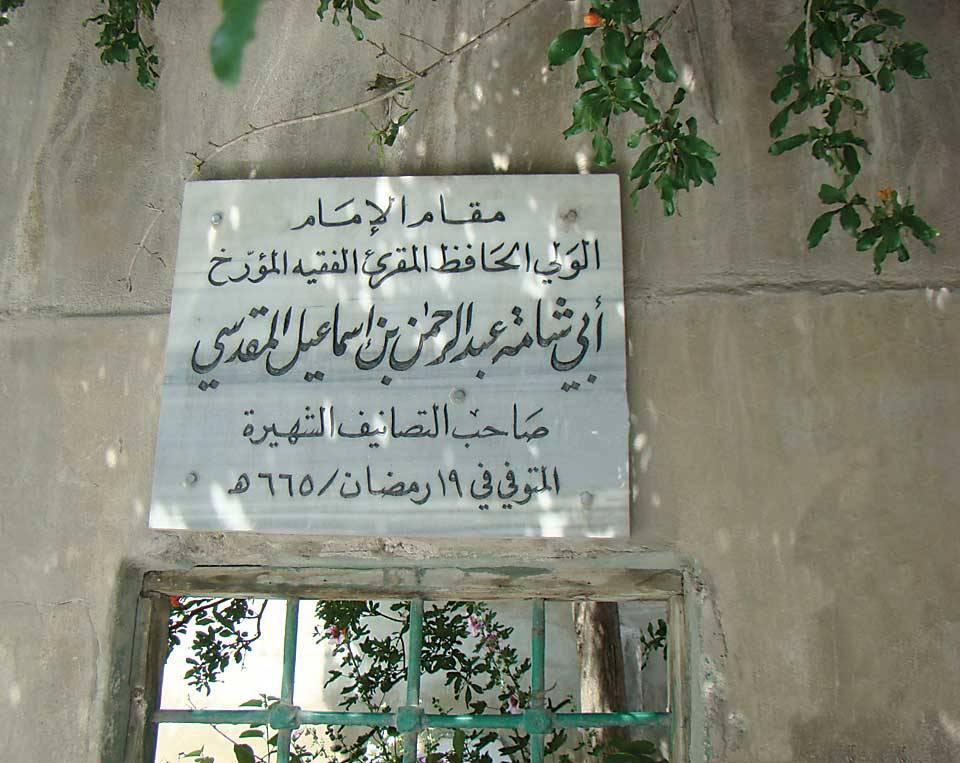 مقام المؤرخ أبو شامة في مقبرة الدحداح دمشق