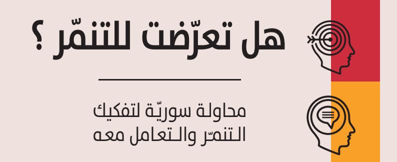 كتيب لمواجهة التنمر من فريق البعبع السوري