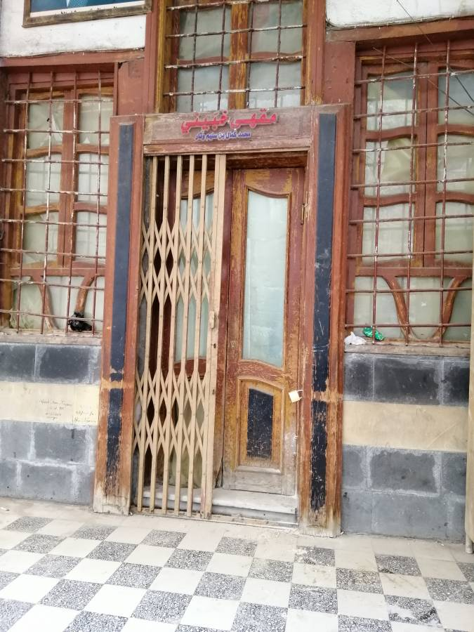 مقهى خبيني في دمشق القديمة