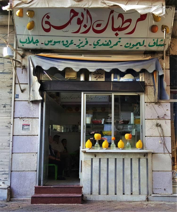 مرطبات أبو حسن في دمشق