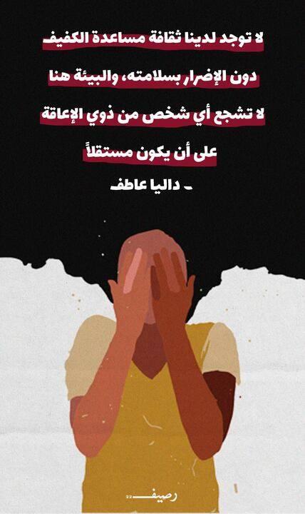 أثر جائحة كورونا على المكفوفين في مصر