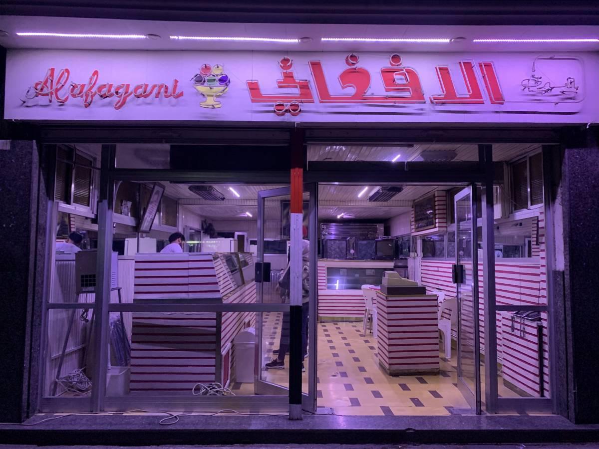 محل الأفغاني للمثلجات في دمشق