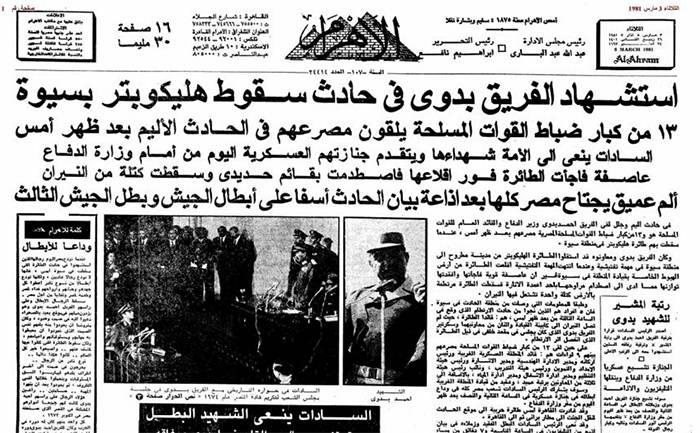 صحيفة الأهرام تنشر خبر استشهاد وزير الدفاع أحمد بدوي